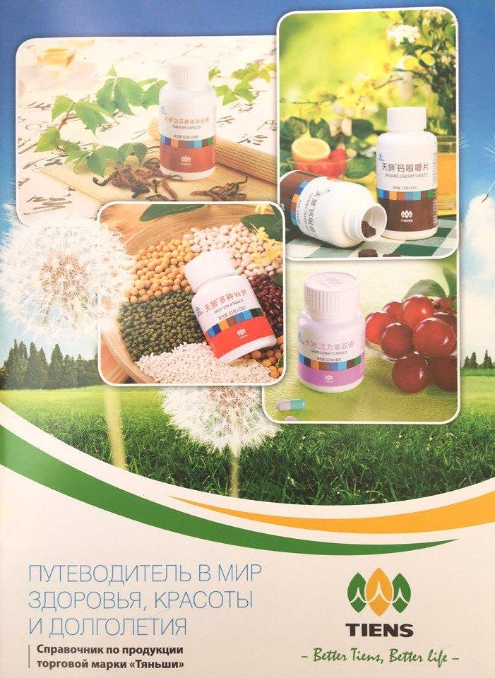 каталог продукції Tiens