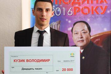 Кузик Володимир